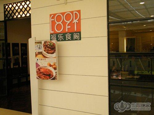 【印象荒野】食在苏州秘籍城之好店v印象(9)_吃货游戏通关能求生么图片