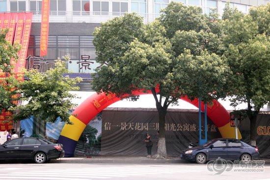 【信一景天花园】39号楼阳光公寓盛大开盘