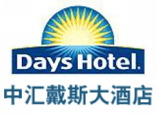 中汇戴斯大酒店