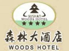 森林大酒店