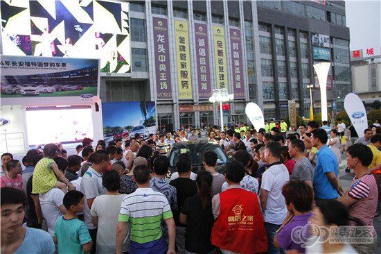 2014年6月11-12日,为期两天的福特大篷车活动在常熟世界服装中心南广场举行。此次活动不仅有福特全系车型到场参与,还准备了丰富多彩的节目。