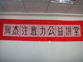 2013.1.26.润杰公益讲堂