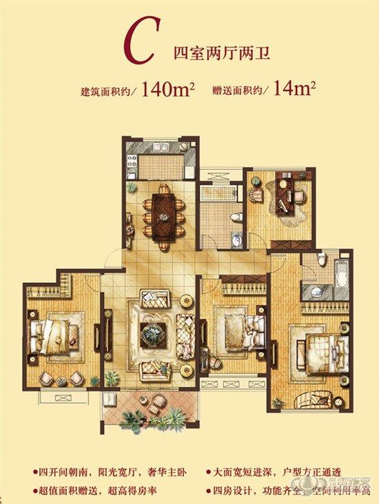 c户型,建筑面积约140㎡,四室两厅两卫