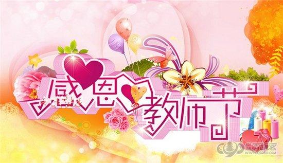 中秋节,教师节系列主题活动也充分体现出东风悦达起亚对用户一以贯之