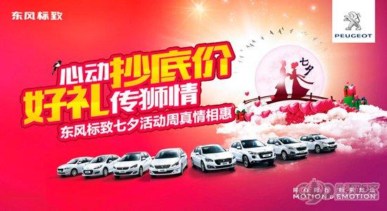 1,进店礼   8月17日-23日,东风标致七夕活动周期间,到店看车即送