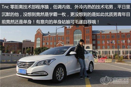 零距离小编开什么车 北京现代名图