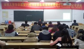 张方华老师免费给公务员考生讲授考试冲刺诀窍