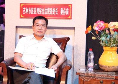 苏州市旅游局综合法规处处长  姜必高