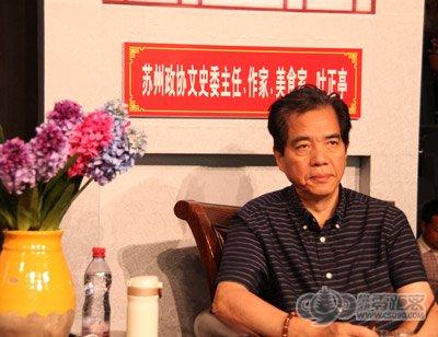 苏州市著名作家、美食家 叶正亭