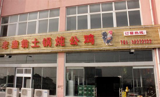 老渔翁土锅炖公鸡