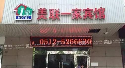 美联一家商务酒店梅李店!