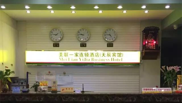 美联一家商务酒店碧溪店!