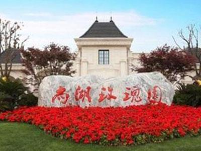 尚湖玫瑰园3期的实景图