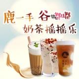 抢疯了!鹿谷制茶燕麦牛奶1元、日月潭红玉2元、冻顶乌龙拿铁3元