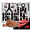 8.8元吃辣三疯火锅!疯狂秒杀又来了,快抢啊!