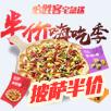 9.9元即享必勝客宅急送 半價吃7款披薩、3款小食、6種飲品!
