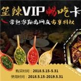 璽辣VIP暢吃卡來了!3.8折+毛肚免費+暢飲