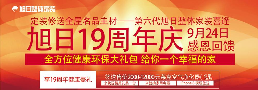 9月24日旭日装饰19周年庆活动盛大开幕