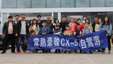 常熟豪骏长安马自达CX-5车主 华谊兄弟电影世界逐梦之旅