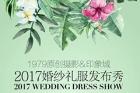 1979原创摄影&印象城 打造2017婚纱礼服发布秀