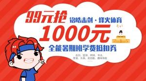 99元购1000元抵用券 击剑、篮球、皮划艇全能暑期班来袭!