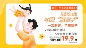 芮老师专注力1V1学能测评+专家咨询19.9元速抢!