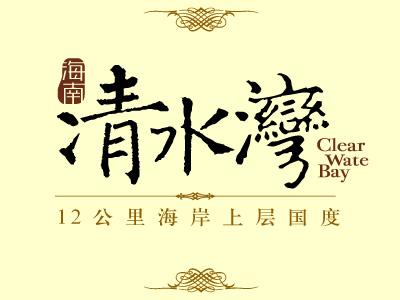 雅居乐海南清水湾的LOGO图