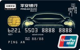 平安银行车主信用卡