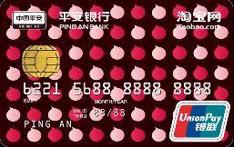 平安银行淘宝联名信用卡