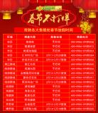 常熟售楼处春节放假时间大摸底:10家楼盘过年不打烊!