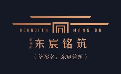 东宸铭筑(北区)的LOGO图