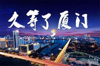 """【090乐游团】厦门双飞四日游,遇见""""鹭岛""""的美食美景"""