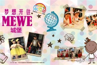 【090乐游团】常州MEWE城堡,宝贝们的梦想之旅