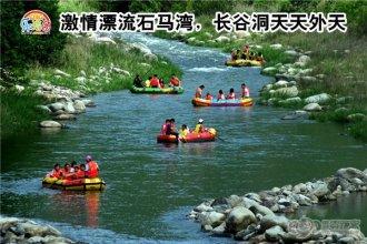 【090乐游团】激情漂流石马湾,长谷洞天天外天