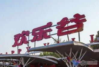 【090乐游团】去上海欢乐谷主题乐园感受腿软之旅