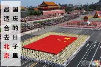 【090乐游团】国庆的日子里,最应该去北京