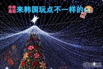 【090乐游团】今年圣诞,来韩国玩点不一样的