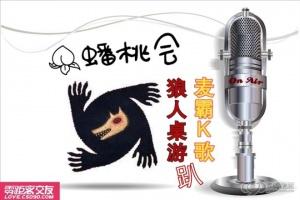 【蟠桃会】麦霸K歌、狼人桌游交友活动