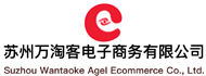 苏州万淘客电子商务有限公司