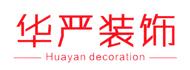 常熟市华严宣化装饰设计工程有限公司
