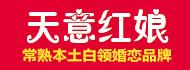 常熟市虞山镇天意红娘婚姻信息咨询服务部
