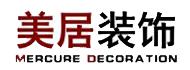 常熟美居装饰工程有限公司12.25