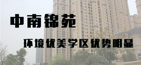 中南锦苑小区 环境优美学区优势明显