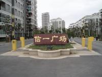 信一广场的实景图