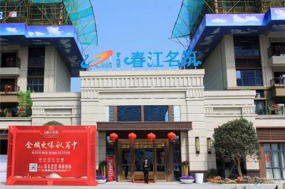 碧桂园·春江名筑的实景图