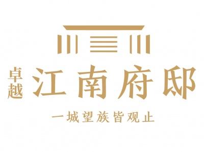 江南府邸的LOGO图