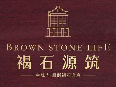 褐石源筑的LOGO图