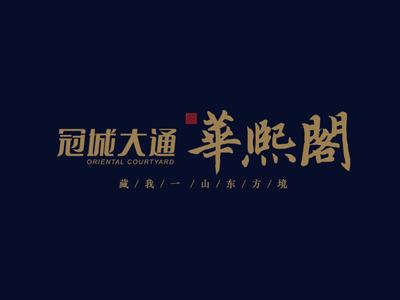 華熙閣的LOGO圖