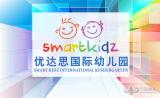 【国际邀请函】优达思国际幼儿园召开首次说明会