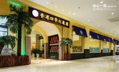 香港四季打边炉餐厅
